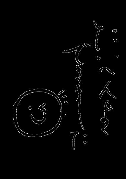 i-taihenyokudekimasita