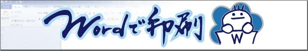 banner-word
