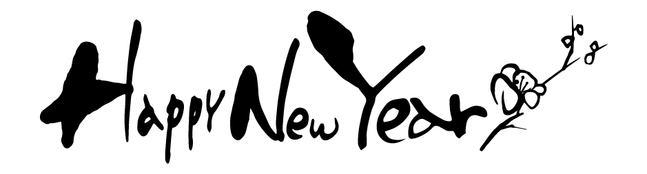 Happy New Year1筆文字