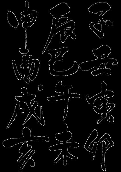 jyunisi