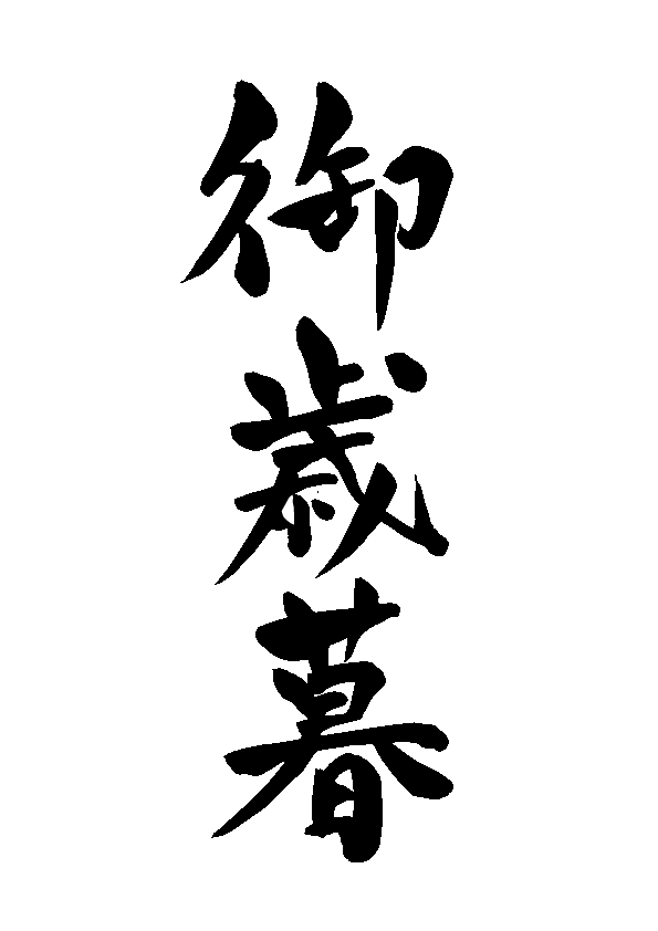 oseibo