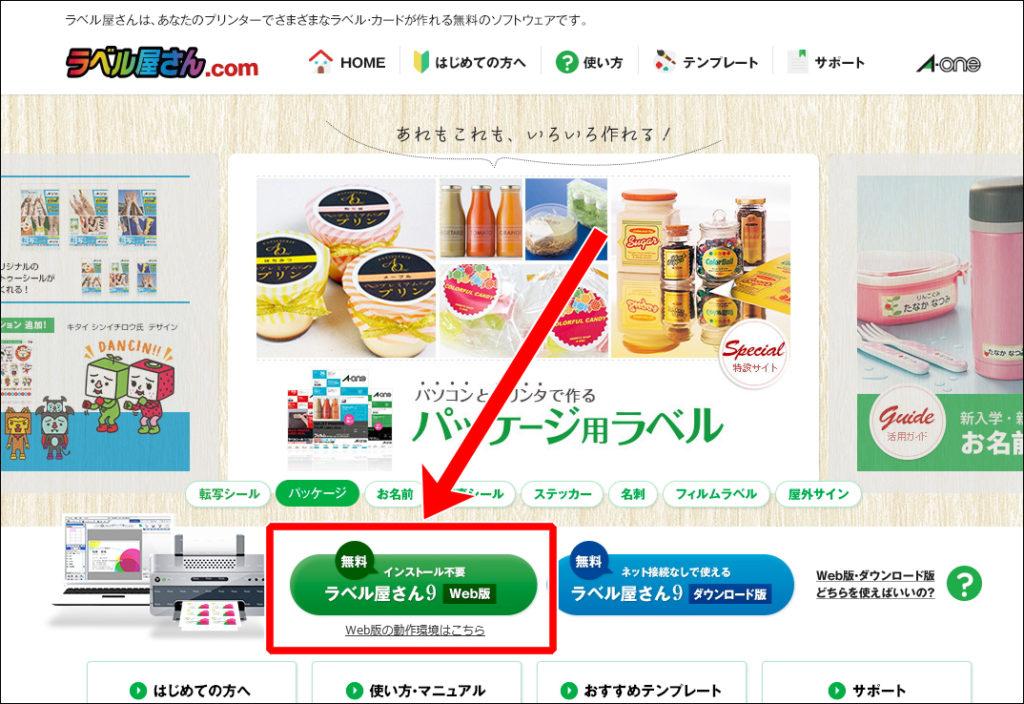 ラベル 屋 さん com