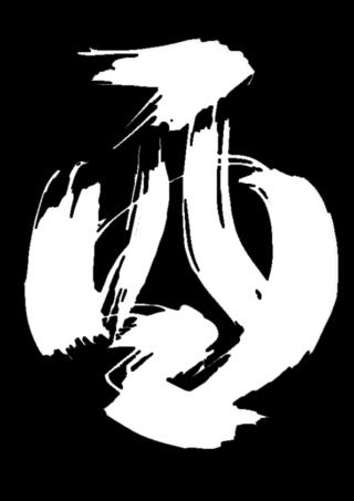 酉(筆文字)