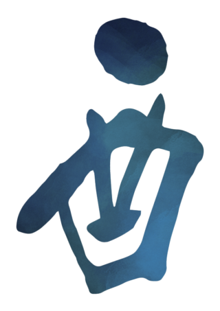 酉7(筆文字)
