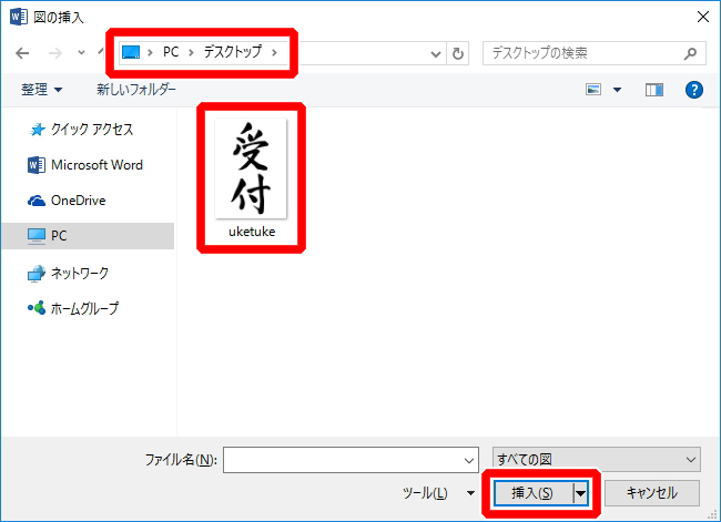 word-howto8