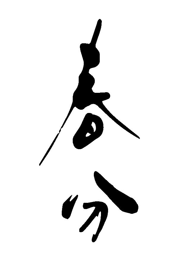 二十四節気のうち春分の筆文字