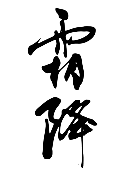 二十四節気のうち霜降の筆文字