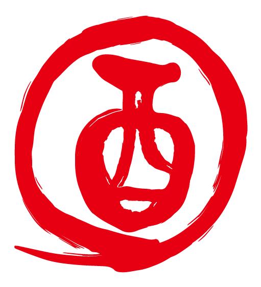 酉 筆文字