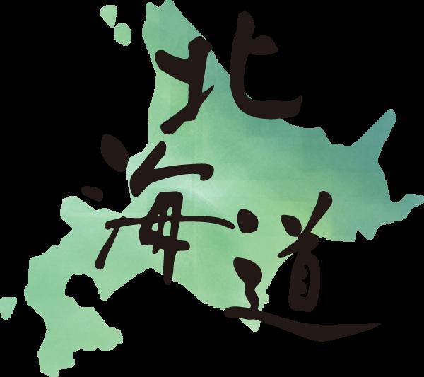筆で書いた北海道の筆文字