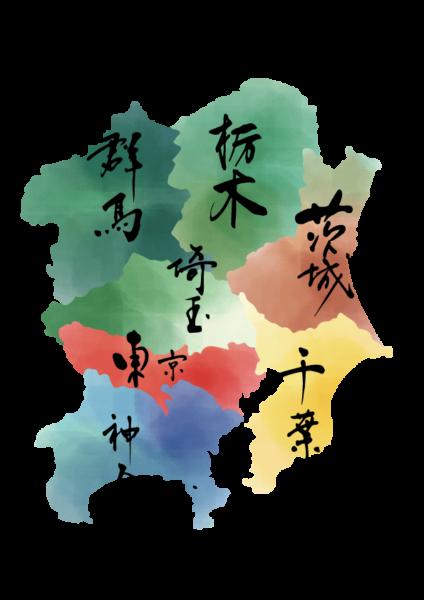 筆で書いた関東各県の筆文字と関東地方のイラスト