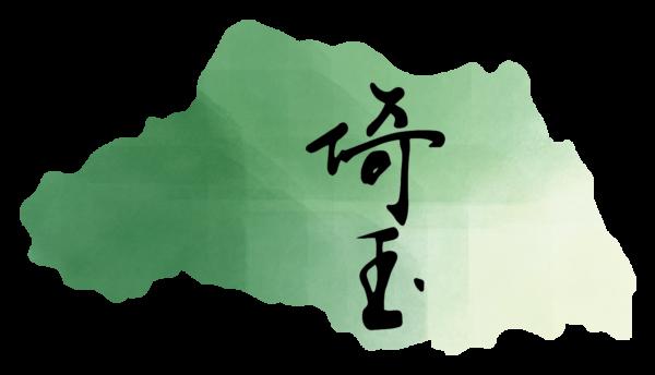 筆で書いた埼玉の筆文字と埼玉県のイラスト