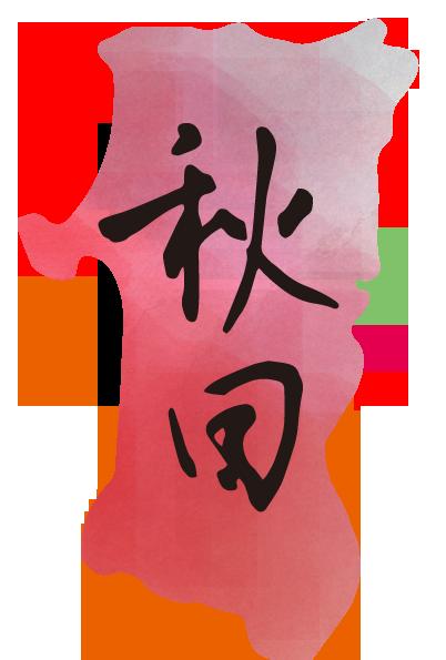 筆で書いたakitaの筆文字と水彩風に色付けした秋田県