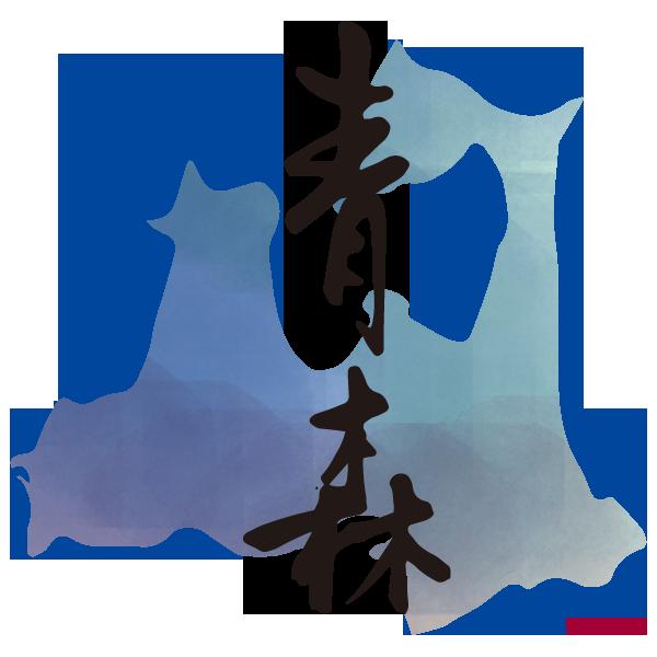 県の形を背景にした青森の筆文字