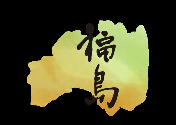 筆で書いた福島の文字と水彩風の福島県のイラスト