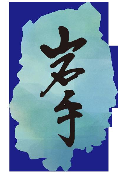 筆で書いた岩手の筆文字と岩手県の水彩風のイラスト