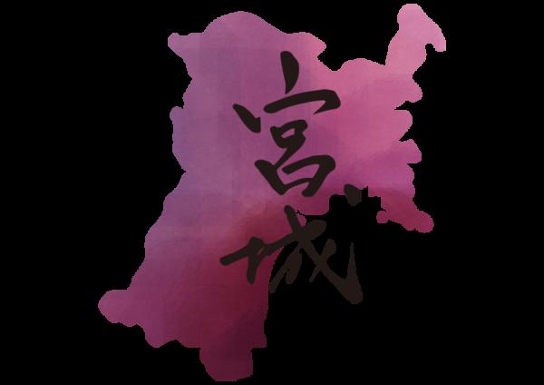 筆で書いた宮城県の筆文字と水彩風の宮城県のイラスト