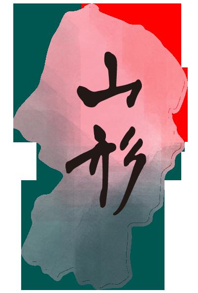 筆で書いた山形の文字と山形県の水彩風のイラスト