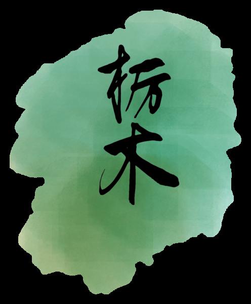 筆で書いた栃木の筆文字と栃木県のイラスト
