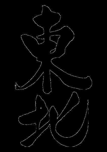 東北の筆文字