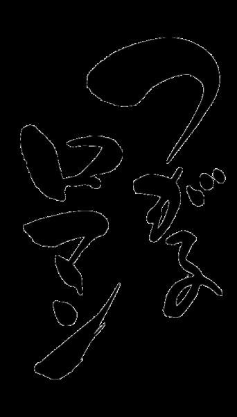 筆で書いたつがるロマンの筆文字