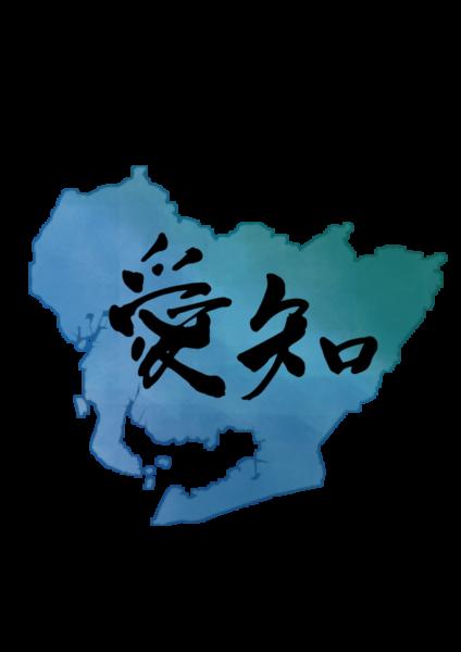筆で書いた愛知の文字と愛知県のイラスト