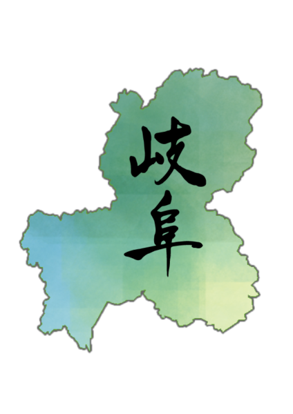 筆で書いた岐阜県の文字と岐阜県のイラスト