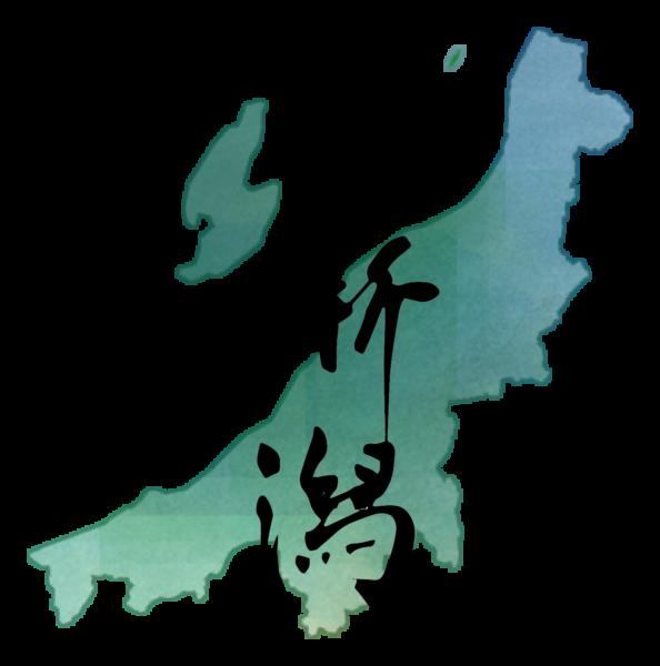 新潟県の筆文字と水彩風の新潟県のイラスト