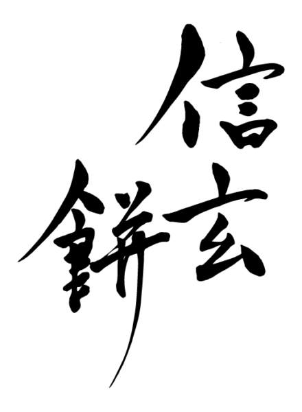 筆文字で書いた信玄餅の文字