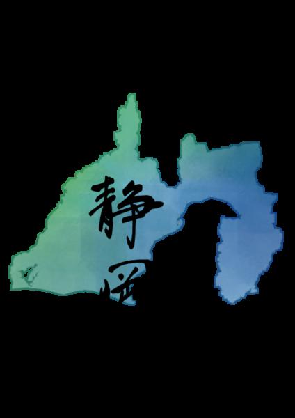 筆で書いた静岡の筆文字と静岡県のイラスト