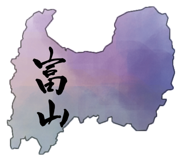 筆で書いた富山の文字と富山県のイラスト