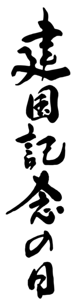 建国記念の日の筆文字