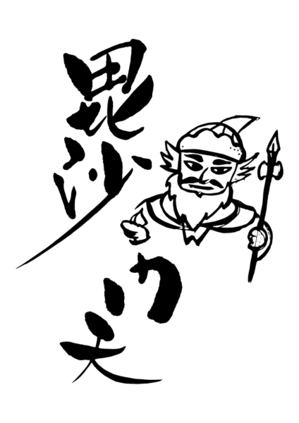 毘沙門天の文字とイラスト
