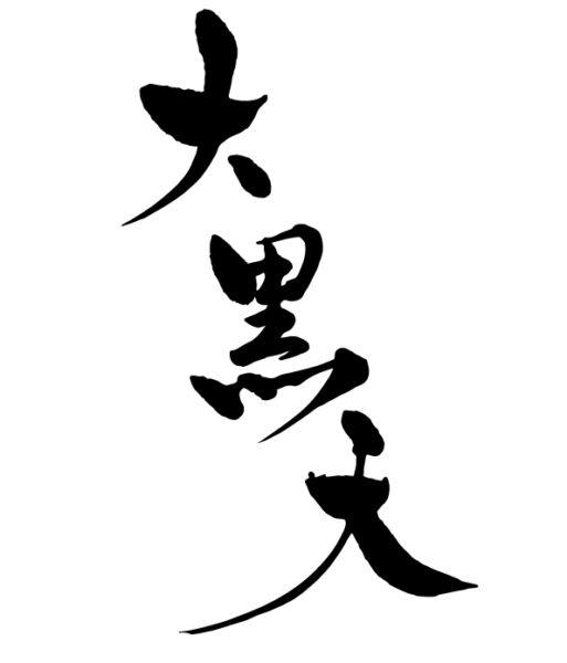 daikokutenmoji