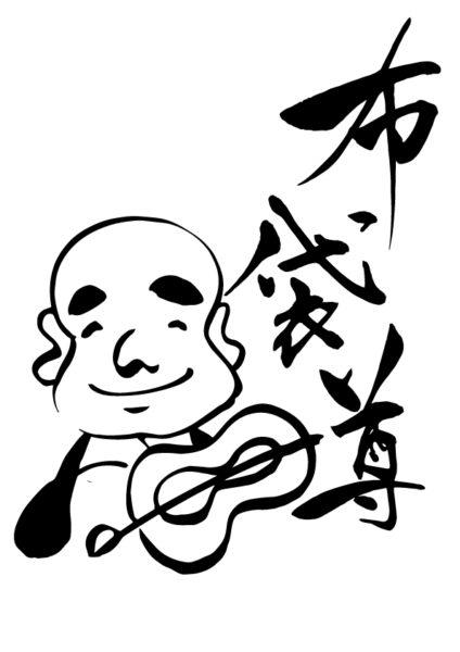 布袋尊の筆文字とイラスト