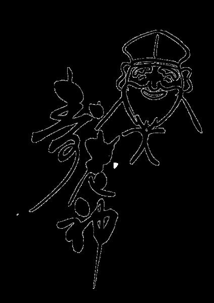 寿老神の筆文字とイラスト