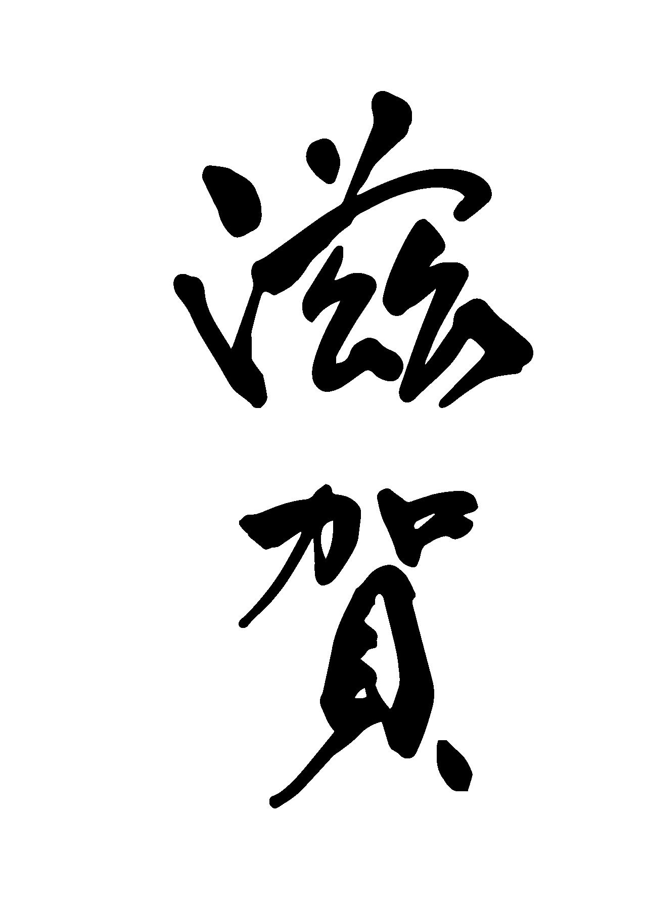 滋賀の筆文字