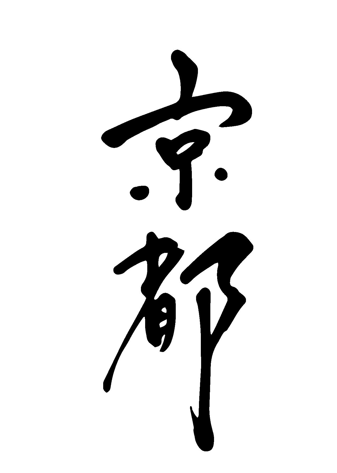 京都の筆文字