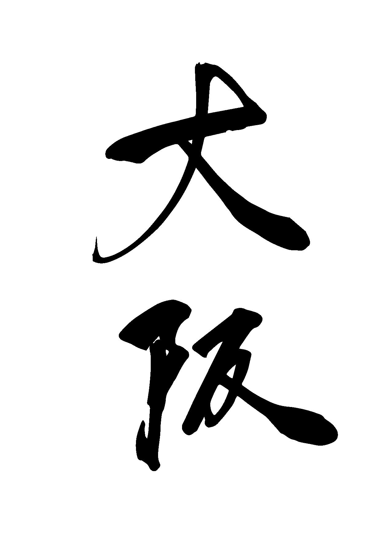 大阪の筆文字