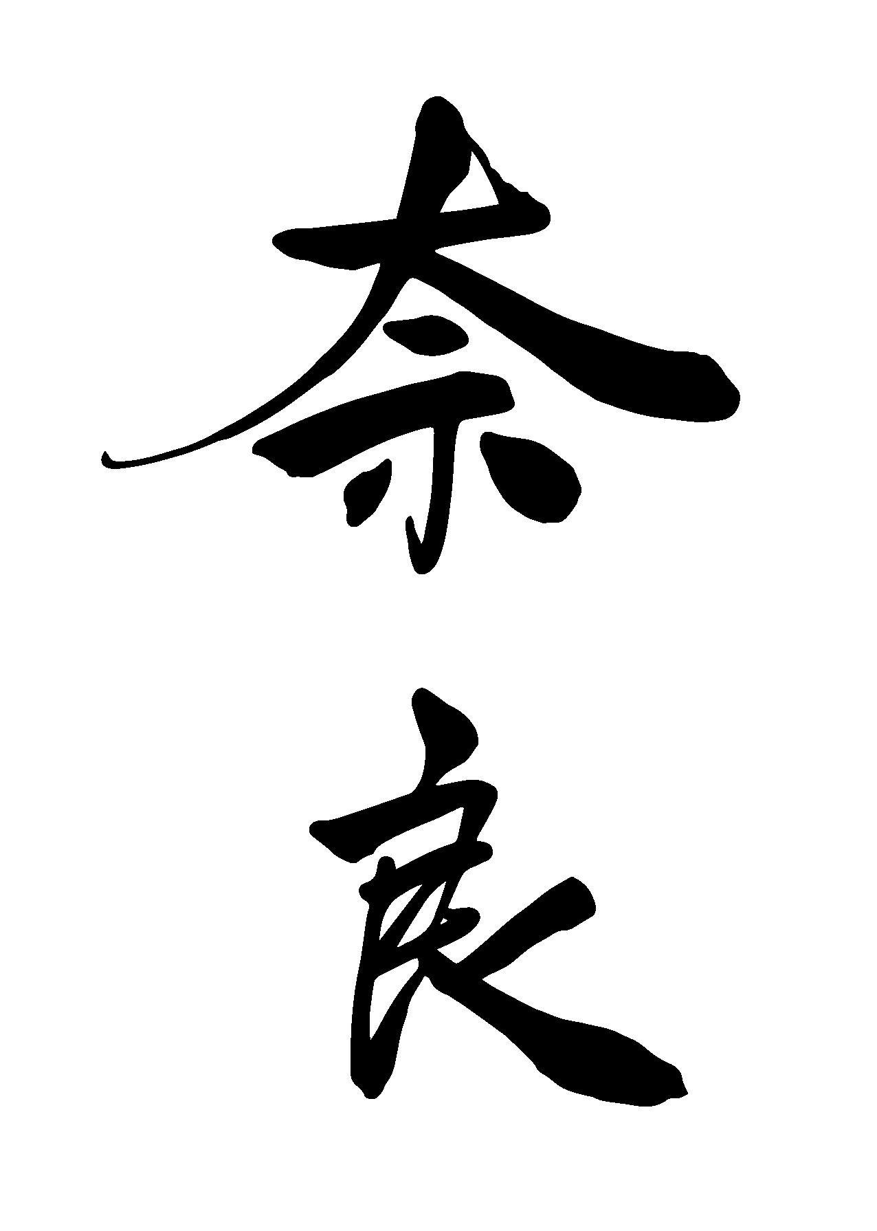 奈良の筆文字