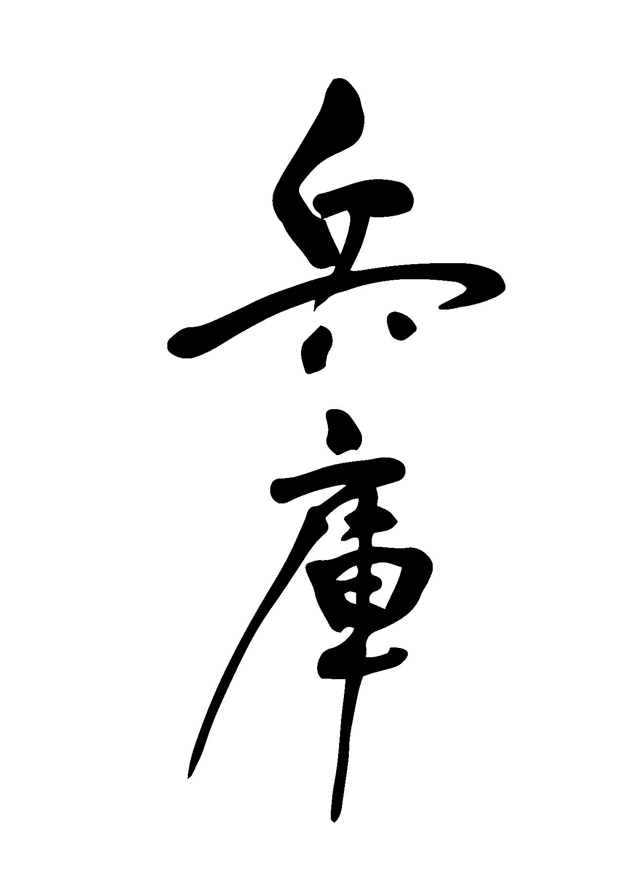 兵庫の筆文字