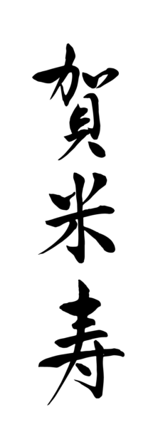 筆で書いた賀米寿の文字