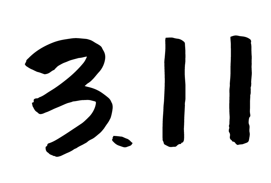 東北応援!3.11の筆文字