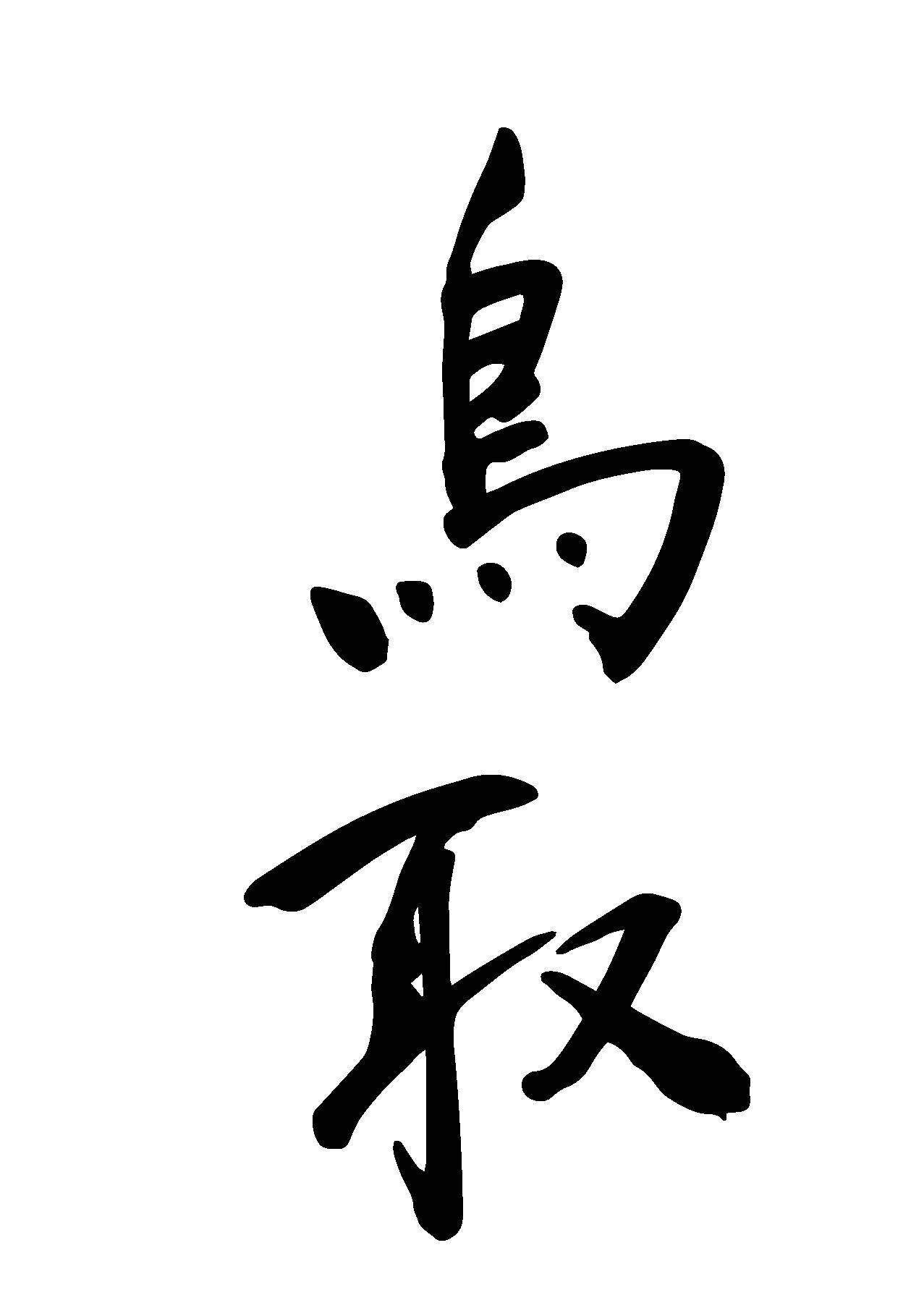 筆で書いた鳥取の文字