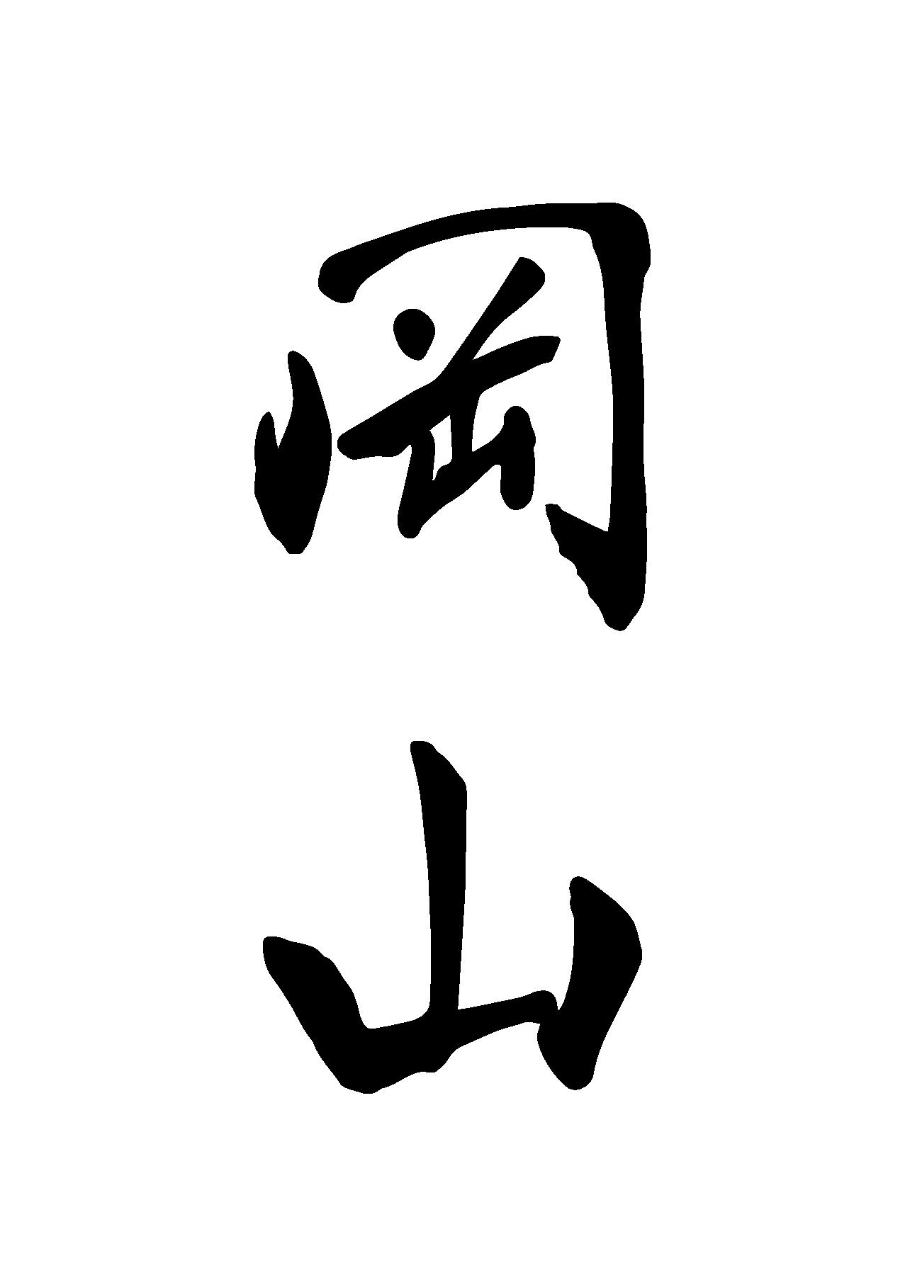 筆で書いた岡山の文字
