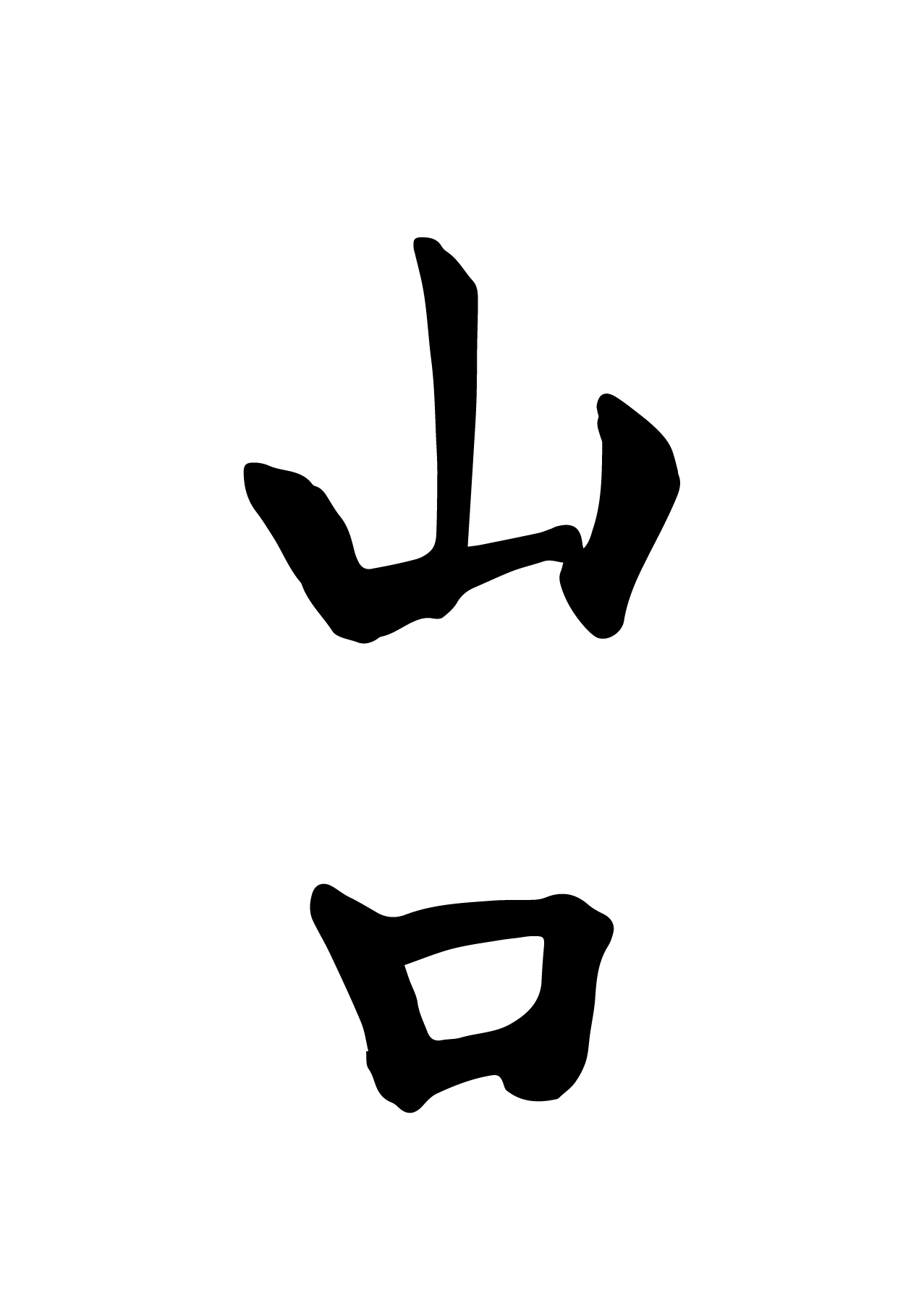 34yamaguti