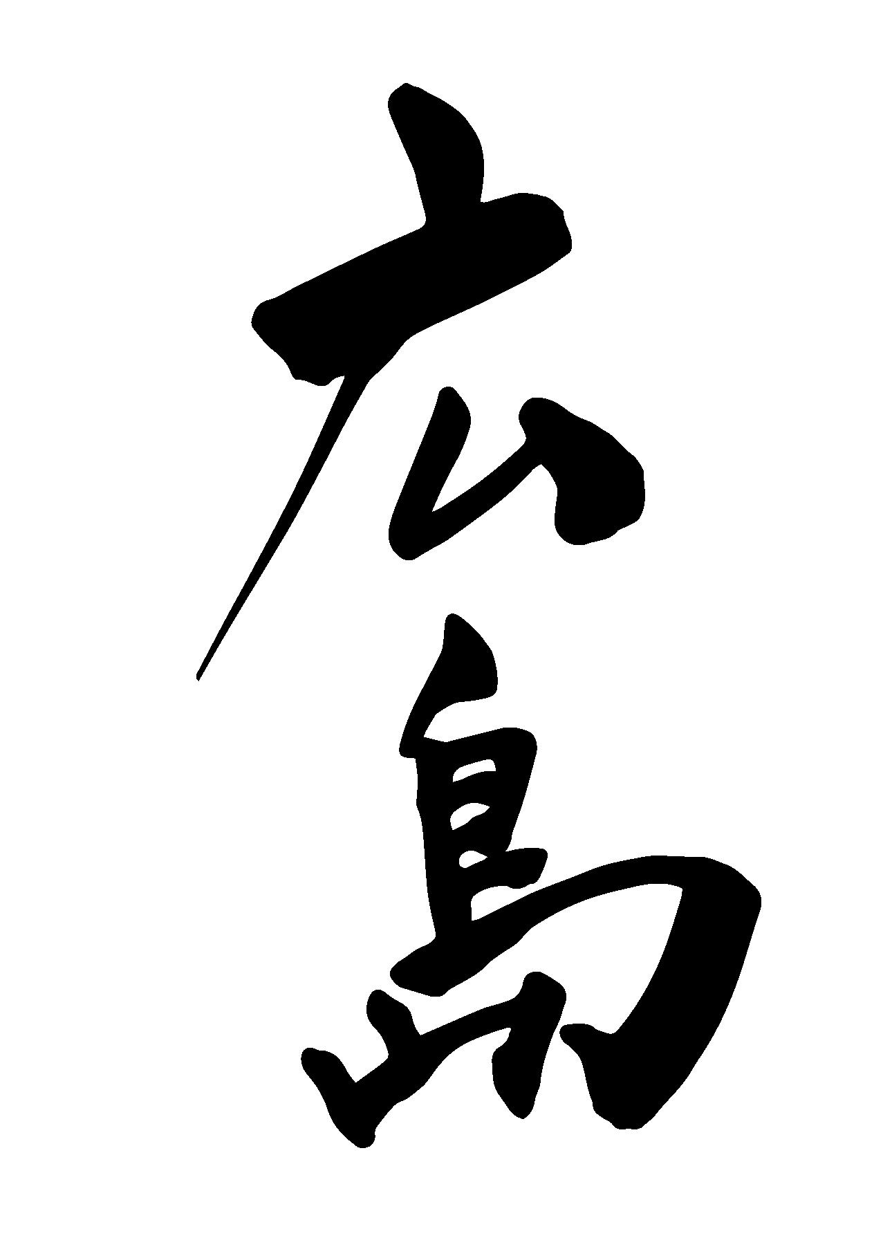 筆で書いた広島の文字