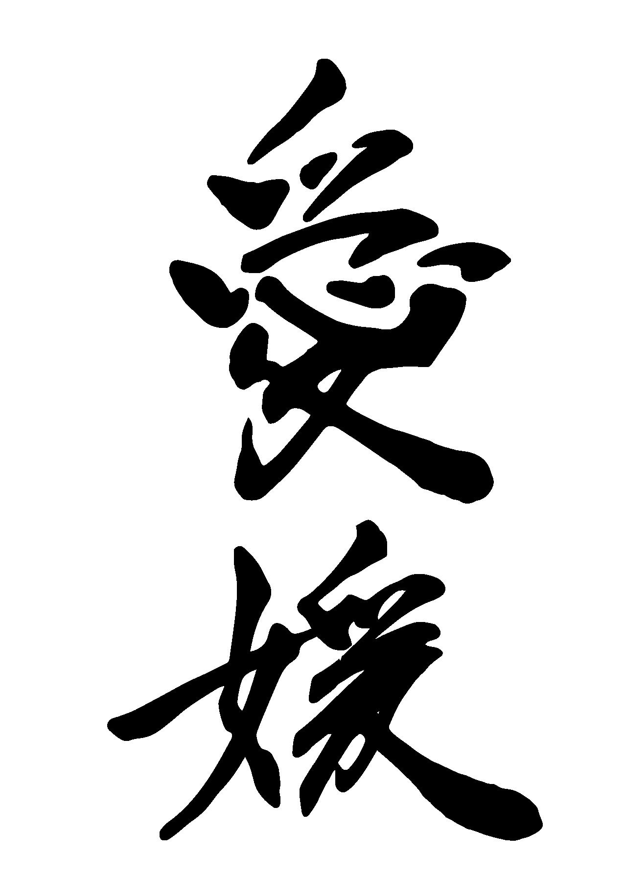 筆で書いた愛媛の筆文字