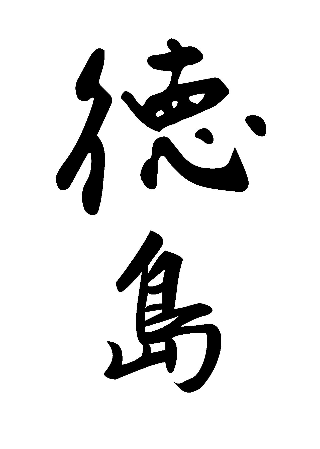筆で書いた徳島の筆文字