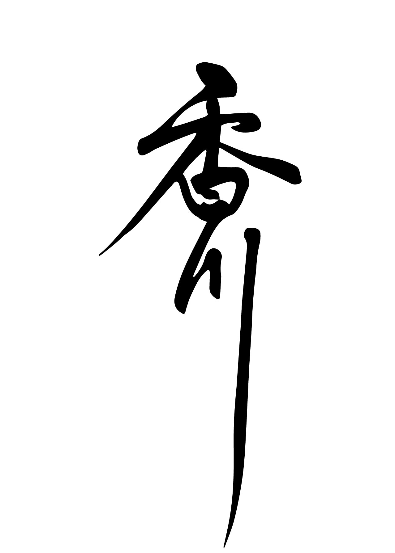 筆で書いた香川の筆文字