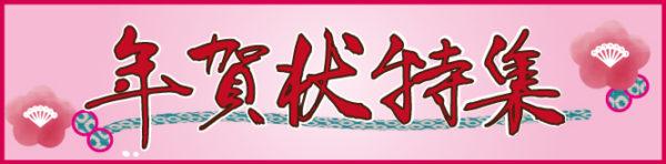 年賀状特集